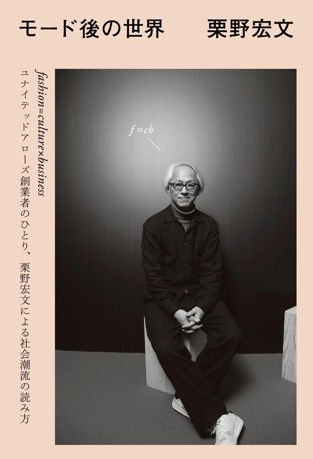 栗野宏文さん『モード後の世界』